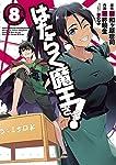 はたらく魔王さま! (8) (電撃コミックス)