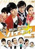明日に向かってハイキック DVD-BOX 5[DVD]