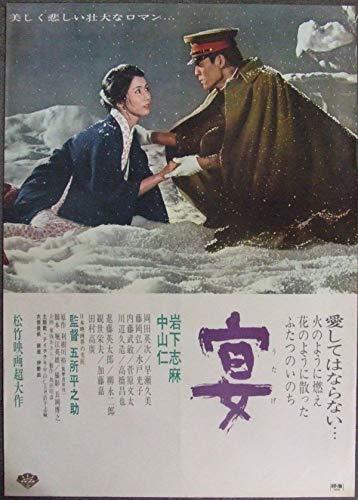 ME-037 映画ポスター 「宴うたげ」 五所平之助、岩下志麻 1967年
