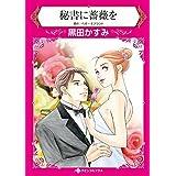 秘書に薔薇を (ハーレクインコミックス)