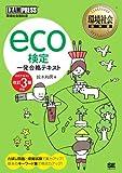 環境社会教科書 eco検定 一発合格テキスト <公式テキスト改訂3版対応> [kindle版]