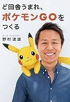 ポケモンGO 逮捕 わいせつ 慶応大学に関連した画像-09