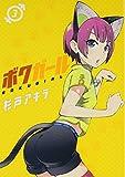 ボクガール 3 (ヤングジャンプコミックス)