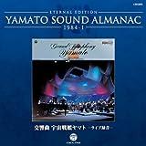 YAMATO SOUND ALMANAC1984-Ⅰ「交響曲 宇宙戦艦ヤマト ライブ」