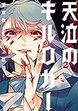 天泣のキルロガー(2) (アクションコミックス)
