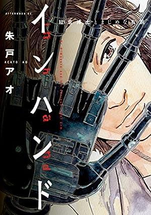 インハンド 紐倉博士とまじめな右腕 (アフタヌーンコミックス)