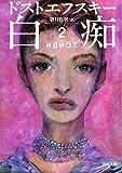 白痴2 (河出文庫)
