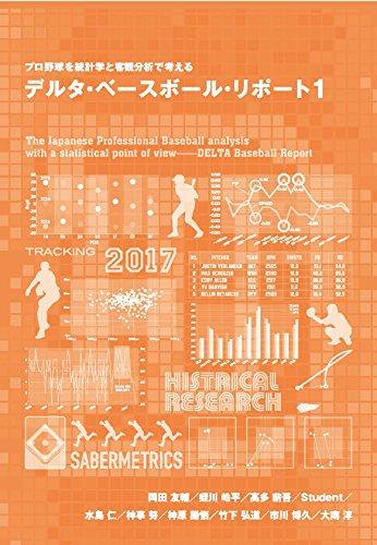 プロ野球を統計学と客観分析で考える デルタ・ベースボール・リポート1