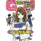 グランドジャンプフリー!! for Kindle 【無料連載版】