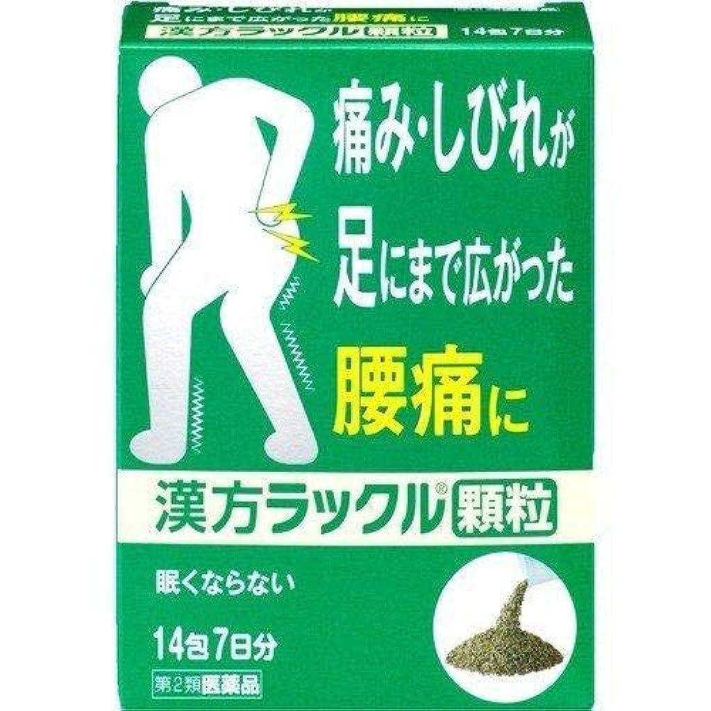 水っぽい定常傷つきやすい【第2類医薬品】漢方ラックル顆粒 14包 ×3