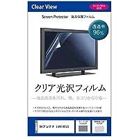 メディアカバーマーケット DXアンテナ LVW19EU3[19インチ(1366x768)]機種用 【クリア光沢 テレビ用液晶保護フィルム】