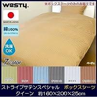 westy(ウエスティ) 国産 綿100% ストライプサテンスペシャル ボックスシーツ クイーン 約160×200×25cm 816070 WH?ホワイト