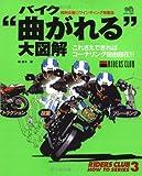 """バイク""""曲がれる""""大図解―これさえできればコーナリング自由自在 (エイムック―Riders Club how to series (227))"""