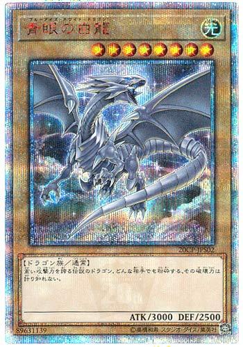 遊戯王 / 青眼の白龍(20thシークレット) / 20CP-JPS02 / 20thシークレットレア SPECIAL PACK