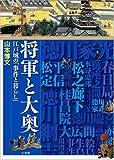 将軍と大奥 -江戸城の「事件と暮らし」