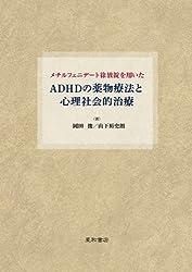 メチルフェニデート徐放錠を用いたADHDの薬物療法と心理社会的治療