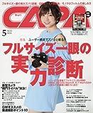CAPA(キャパ) 2018年 05 月号 [雑誌] 画像