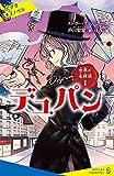 世界の名探偵1 デュパン (ポプラキミノベル え 1-1 世界の名探偵 1)