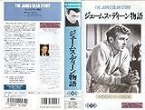 ジェームス・ディーン物語 [VHS] アイ・ヴィ・シー