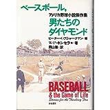 ベースボール、男たちのダイヤモンド―アメリカ野球小説傑作集