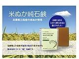 米ぬか純石鹸 兵庫県三田産米ぬか使用(兵庫県三田市ふるさと納税の返礼品に選出されました)