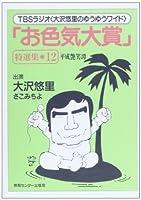 「お色気大賞」特選集12[カセット]—TBSラジオ大沢悠里のゆうゆうワイド (12) (<カセット>)