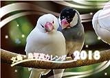 文鳥。鳥写真カレンダー2018 (A5サイズ。ワンタッチで卓上にも壁掛けにもなる3Wayカレンダー)
