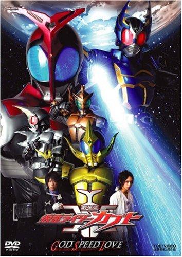 仮面ライダーカブト GOD SPEED LOVE/轟轟戦隊ボウケンジャー THE MOVIE 最強のプレシャスのイメージ画像