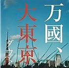 万國、大東京/赤い傘と貴女()