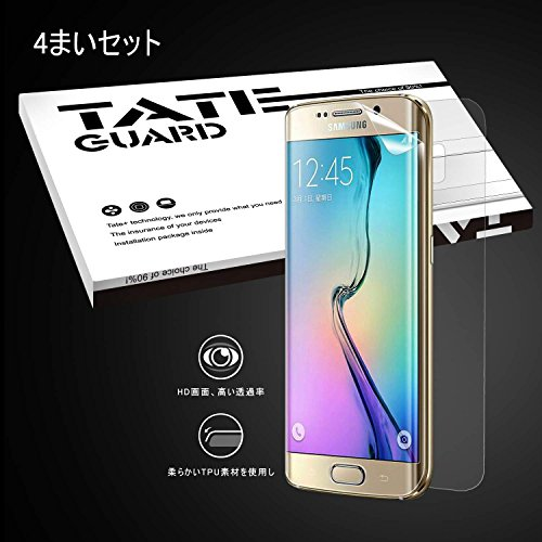 TateGuard Samsung Galaxy S6 Edge[4まいセット]全面フルカバー フレックスタイプ 耐衝撃 指紋防止液晶保護フィルム「全面TPU保護液晶面フィルム3枚+指紋防止背面保護フィルム1枚」(クリア)