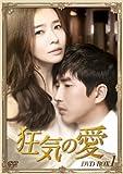 狂気の愛 DVD-BOX1[DVD]