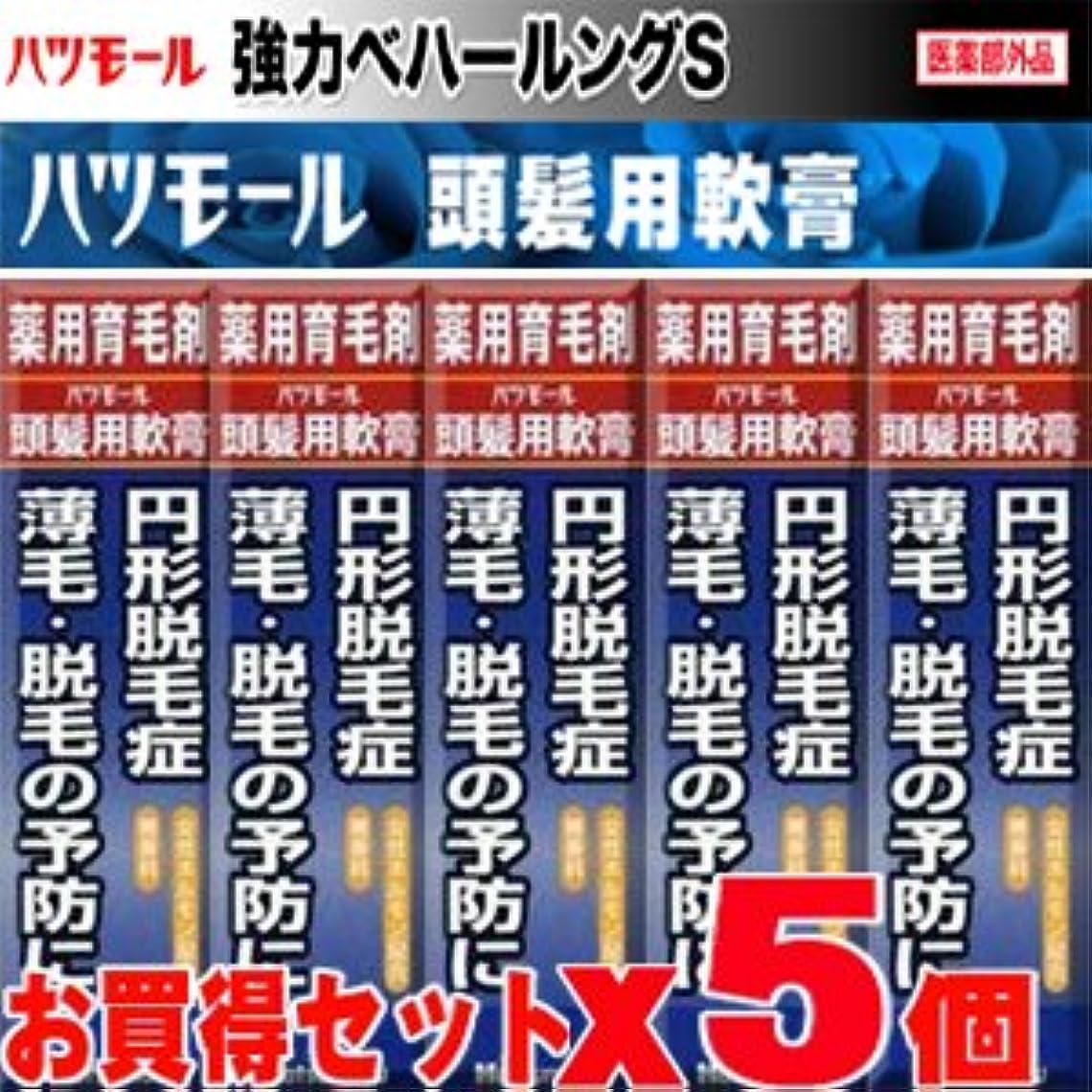 強力ベハールングS ハツモール頭髪用軟膏 25gx5個セット 【医薬部外品】
