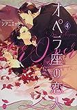 オペラ座の恋人(4) (オパール文庫)