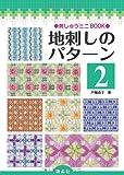 刺しゅうミニBOOK 地刺しのパターン2