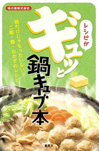 鍋だけじゃもったいない! ご飯・麺・おかずのレシピ レシピがギュッと鍋キューブ本