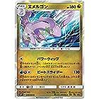 ポケモンカードゲーム/PK-SM2L-040 ヌメルゴン R