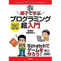 親子で学ぶ プログラミング超入門 ~Scratchでゲームを作ろう!
