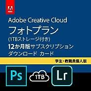 Adobe Creative Cloud(アドビ クリエイティブ クラウド) フォトプラン(Photoshop+Lightroom) with 1TB|学生・教職員個人版|12か月版|Windows/Mac対応|パッケー