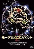 モータル・コンバット2 [DVD]