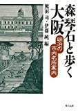 森琴石と歩く大阪―明治の市内名所案内