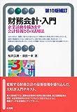 財務会計・入門 第10版補訂 -- 企業活動を描き出す会計情報とその活用法 (有斐閣アルマ) 画像
