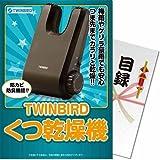 【パネもく!】TWINBIRDくつ乾燥機(目録・A4パネル付)