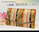 【京都の数珠袋】高級錦織 正絹製 縦縞模様 九重色  たて9cm×よこ15cm マチが広く二輪数珠も入ります【男女兼用】【男性用】【女性用】 (l418)
