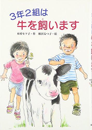 3年2組は牛を飼います (文研ブックランド)