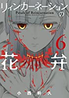 リィンカーネーションの花弁 第06巻