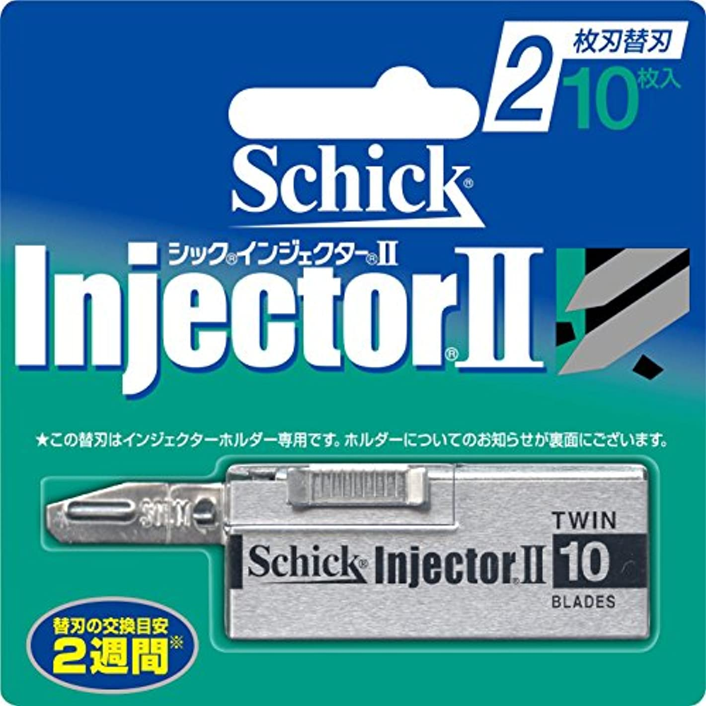 栄光ラフト研磨剤シック インジエクターII 2枚刃 替刃 10枚入