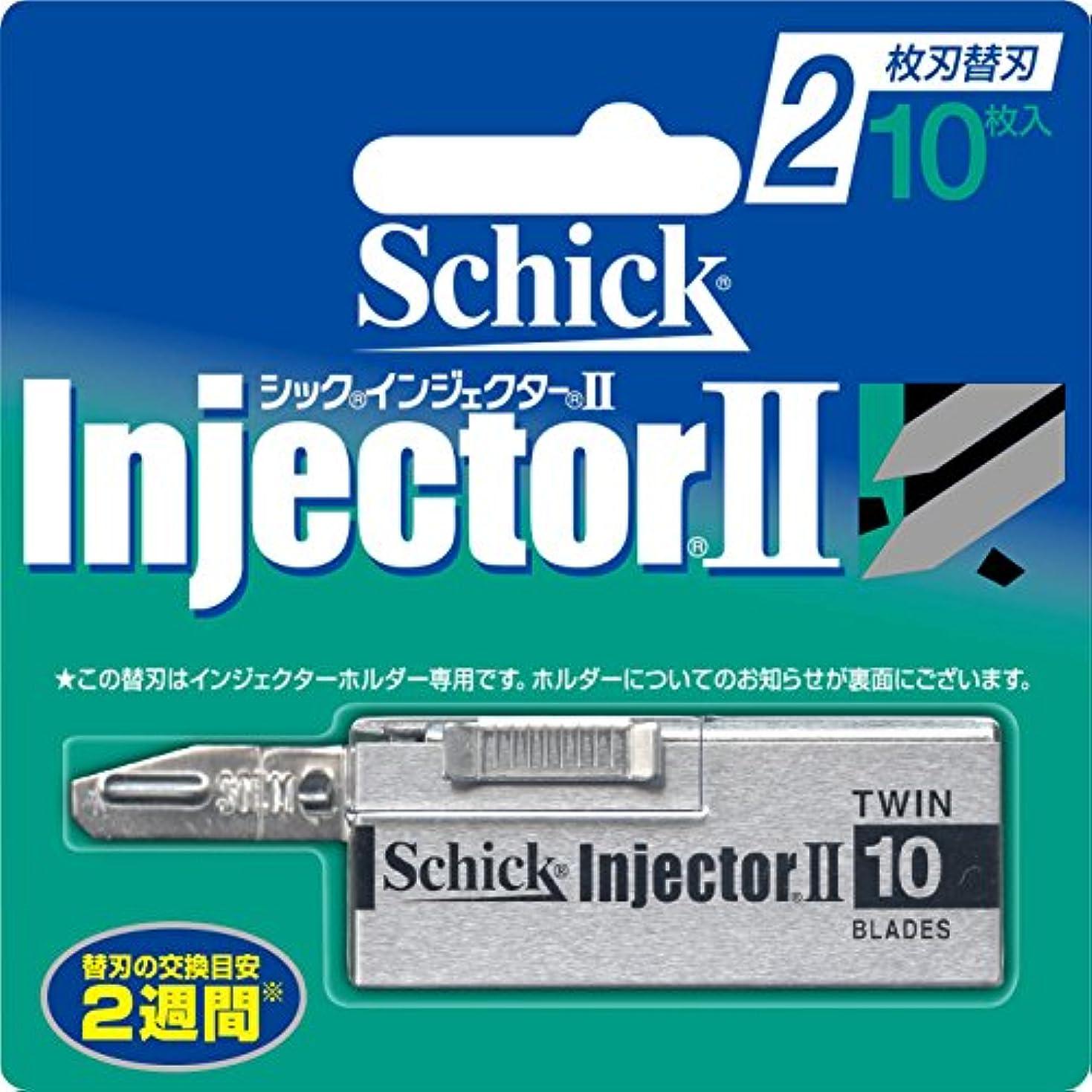血色の良い発掘するから聞くシック Schick インジェクターII 2枚刃 替刃 (10枚入)