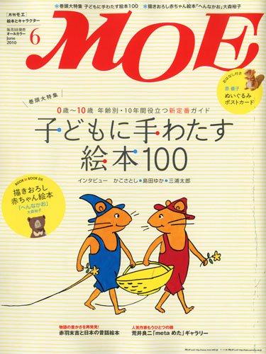 MOE (モエ) 2010年 06月号 [雑誌]