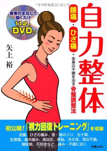 自力整体—腰痛・ひざ痛・全身の不調を治す骨盤調整法 DVD付