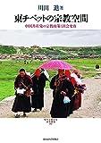 東チベットの宗教空間: 中国共産党の宗教政策と社会変容 (現代宗教文化研究叢書)